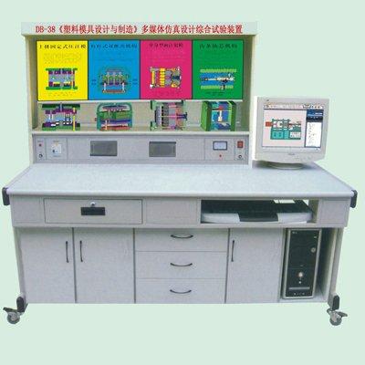 《塑料模具设计与制造》多媒体仿真设计综合试验装置