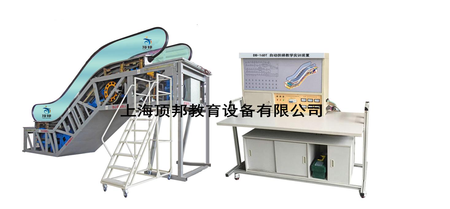 自动扶梯部件安装与调试实训设备