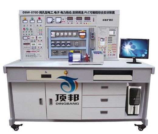 网孔型电工.电子.电力拖动.变频调速.PLC可编程综合实训装置