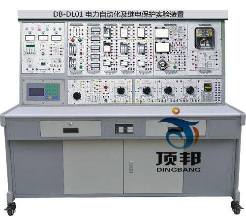 电力自动化及继电保护实验装置