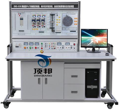 网络型PLC可编程.单片机.自动控制综合实验装置