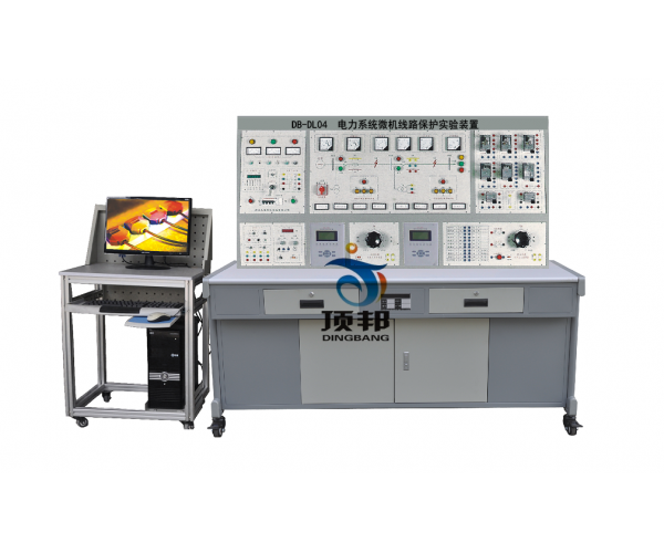 电力系统微机线路保护实验装置