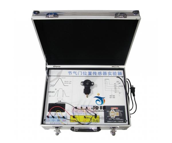 汽车节气门位置传感器实验箱