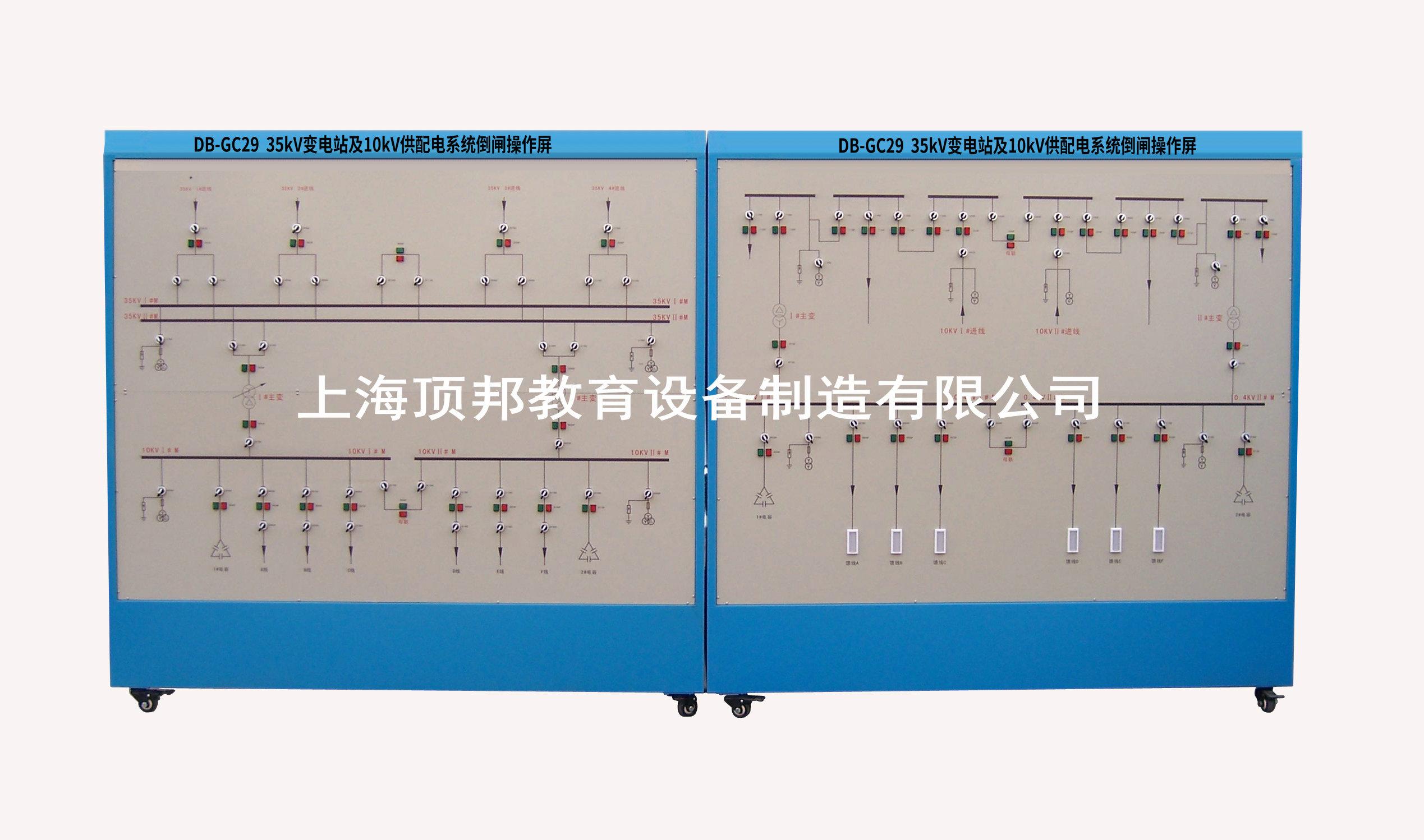 35kV变电站及10kV供配电系统倒闸操作屏
