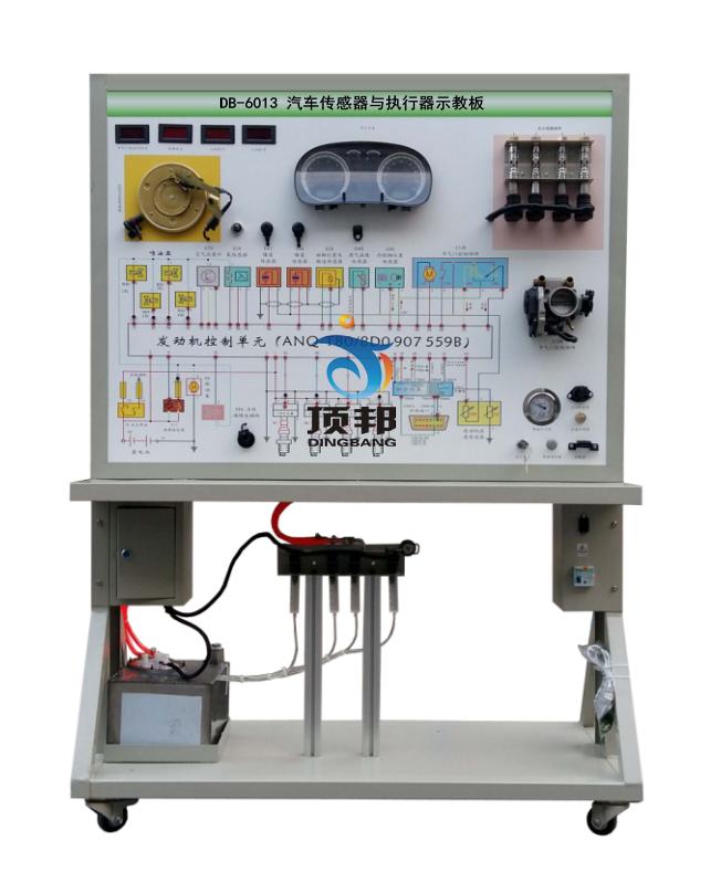 汽车传感器与执行器示教板