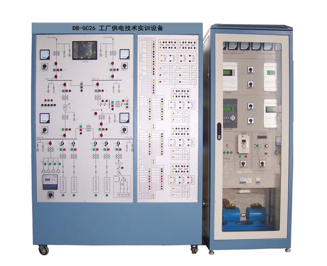 工厂供电技术实训设备